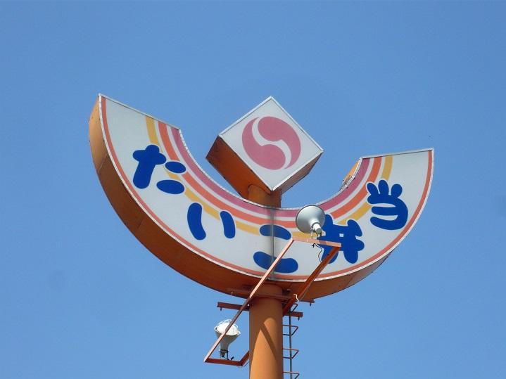 たいこ弁当駅そば天ぷら入り4