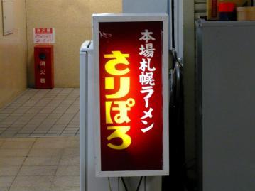 さりぽろ店2