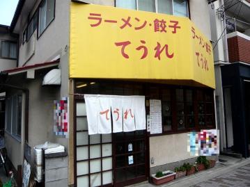 てうれ味噌ラーメン」4