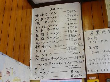 てうれ味噌ラーメン5
