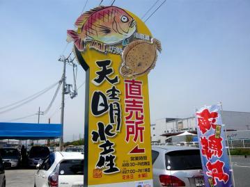 天晴水産店1