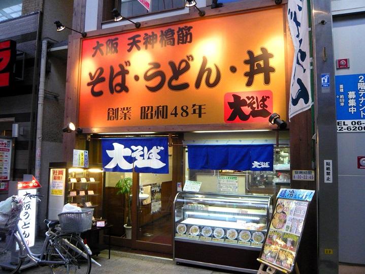 大一そば天ぷら中華6