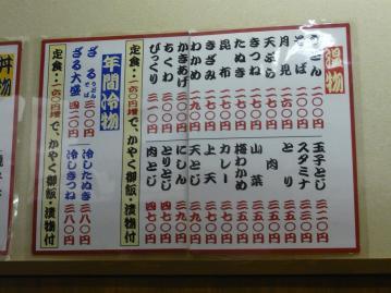大一そば天ぷら中華4
