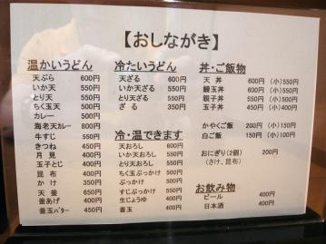 まる屋ざるうどん6