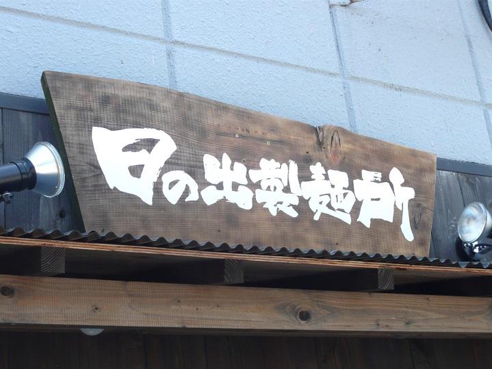 日の出製麺所1