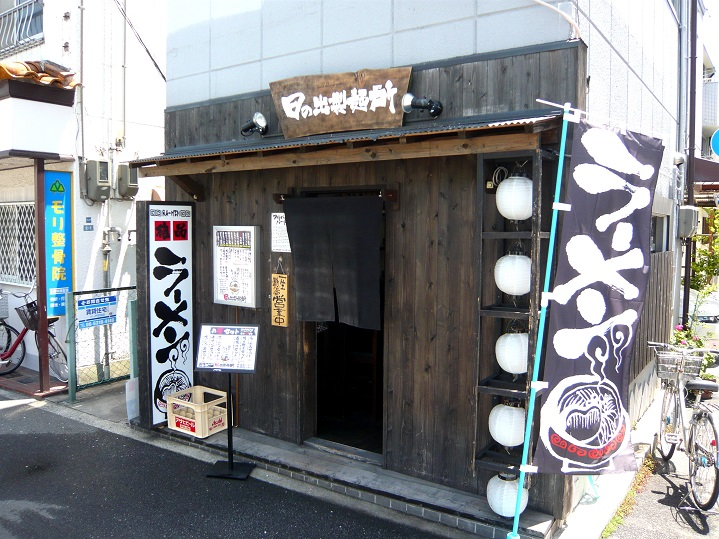 日の出製麺所5