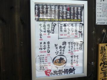 日の出製麺所3