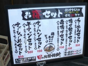 日の出製麺所4
