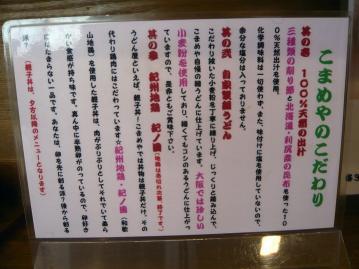 こまめ店3