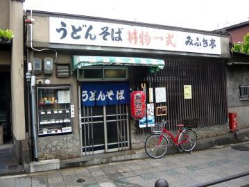 みふき亭天ぷら中華そば4