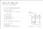 鈴音工房6