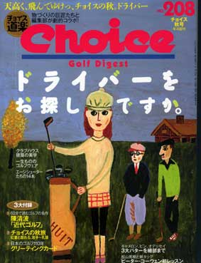chois-aki.jpg