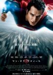man of steel japan
