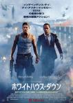 white house down B