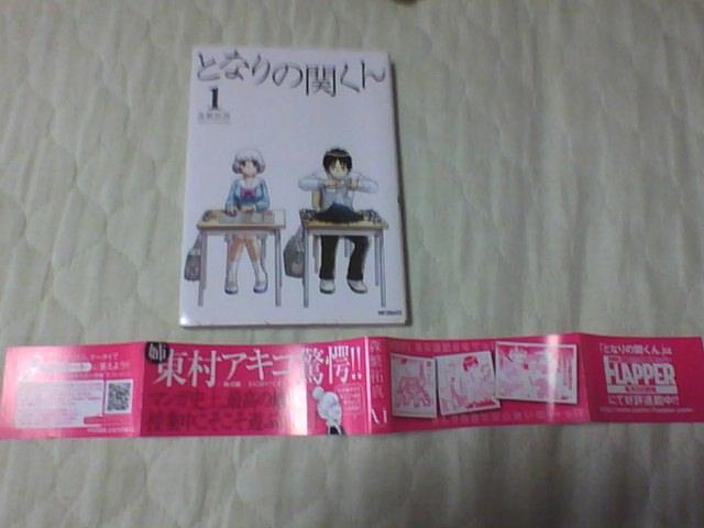関くん 1巻 2版