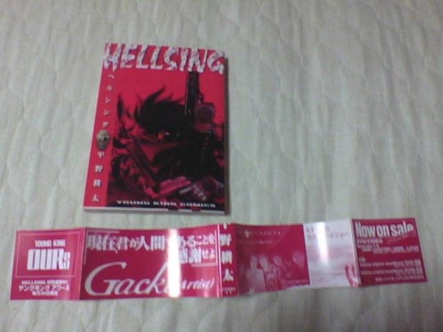 ヘルシング 5巻