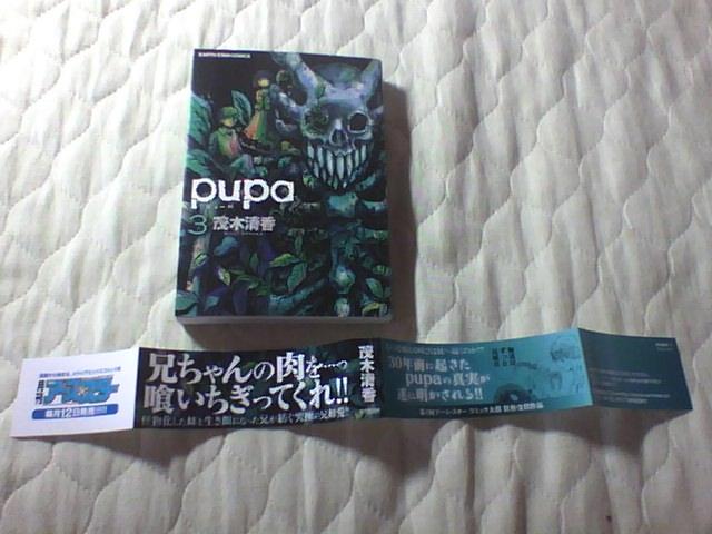 pupa 3巻