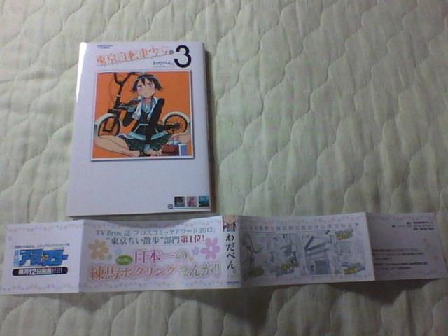 東京自転車少女 3巻