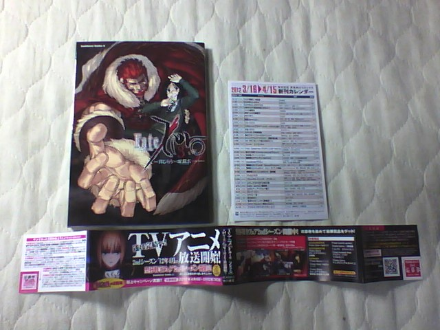 FateZERO 3巻