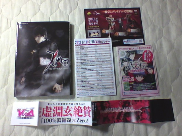 FateZERO 5巻