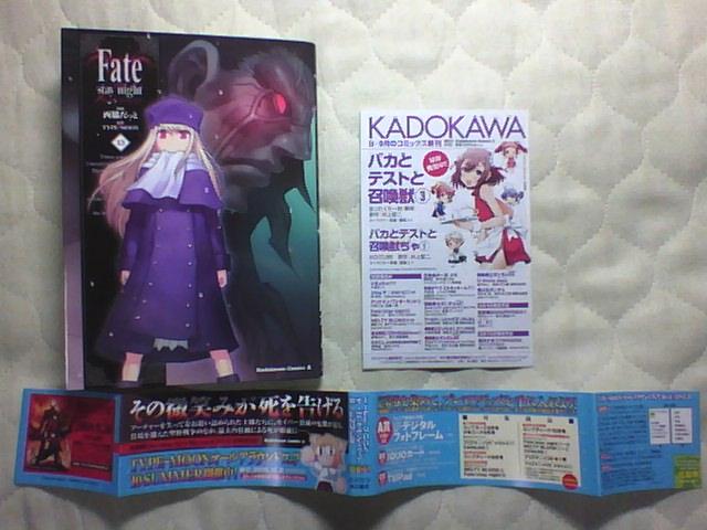 fate 13巻