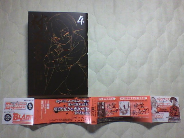 村正 魔界編 4巻