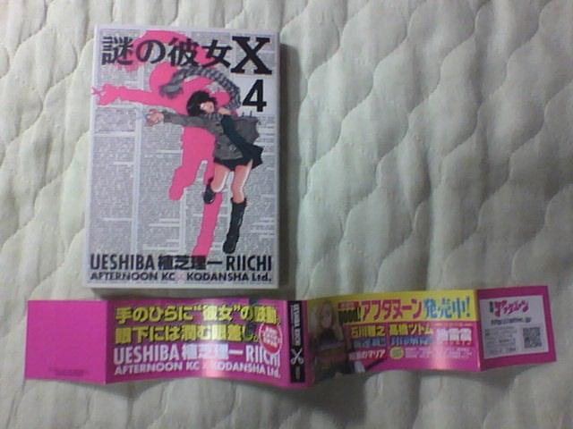 謎の彼女X 4巻