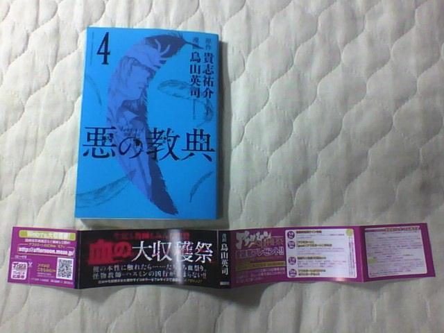 悪の教典 4巻