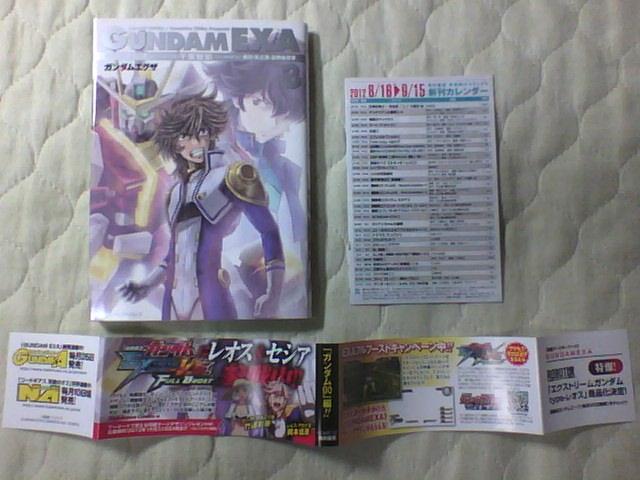 ガンダムEXA 3巻