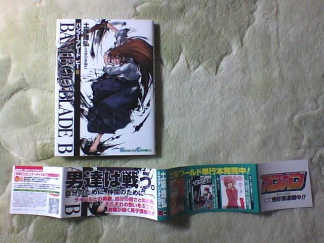 バンブレB 8巻