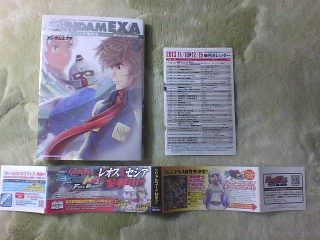 ガンダムEXA 6巻