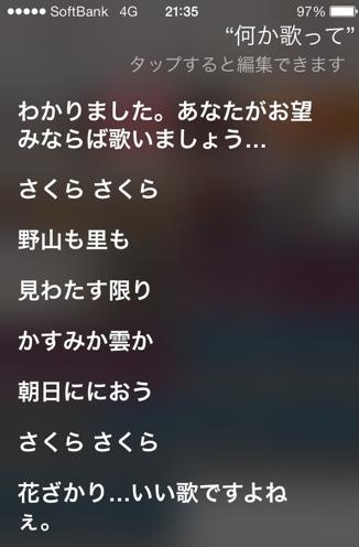 何か歌って