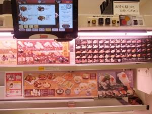 魚べい 渋谷道玄坂店RIMG5745