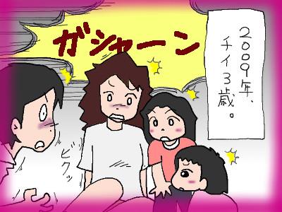 chiikuchikega01.jpg