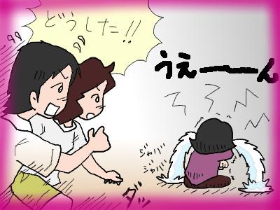 chiikuchikega02.jpg