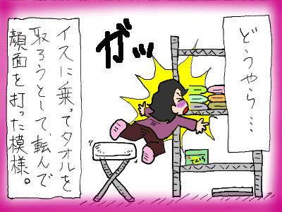 chiikuchikega04.jpg