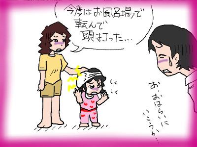 chiikuchikega05.jpg