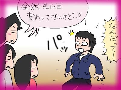 gessorikumapan04.jpg