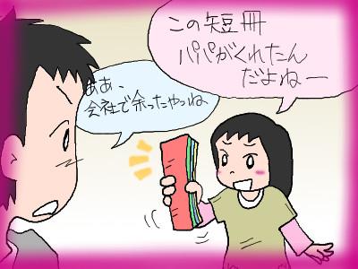 tananokiokuryoku02.jpg