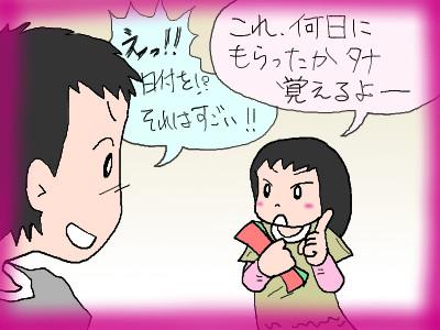 tananokiokuryoku03.jpg