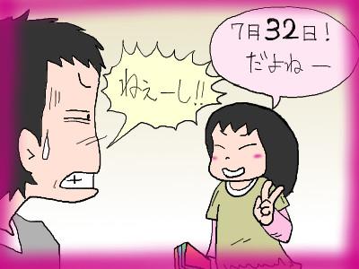 tananokiokuryoku04.jpg