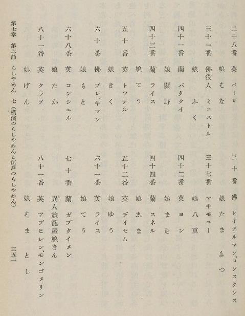 rashamen_musume0200001.jpg