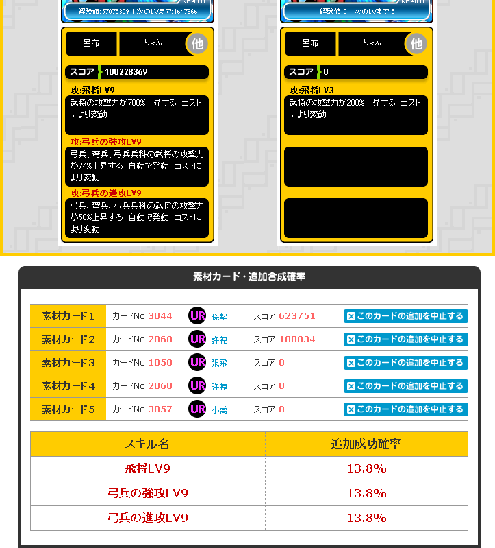 かとちゃん♪弓呂布飛将9→10生贄(2)