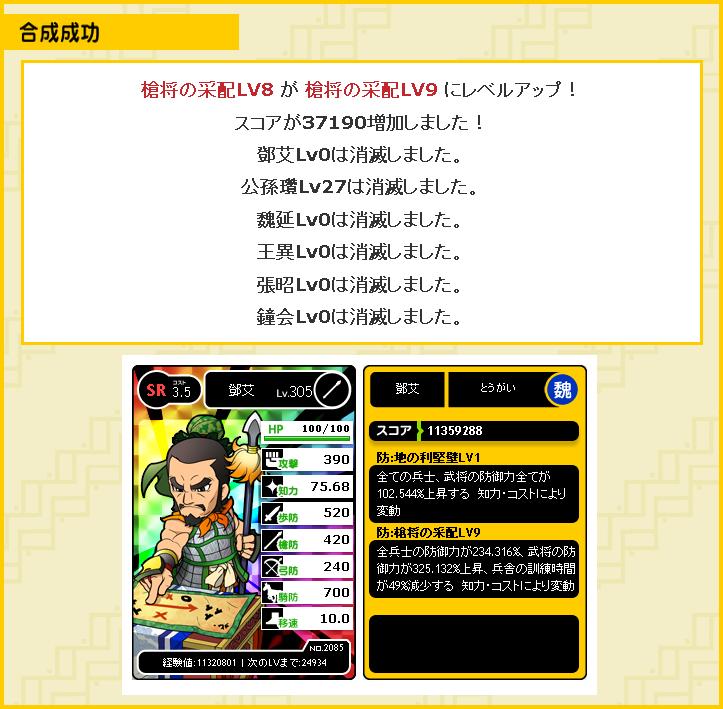 かとちゃん♪SR鄧艾槍将の采配8→9成功