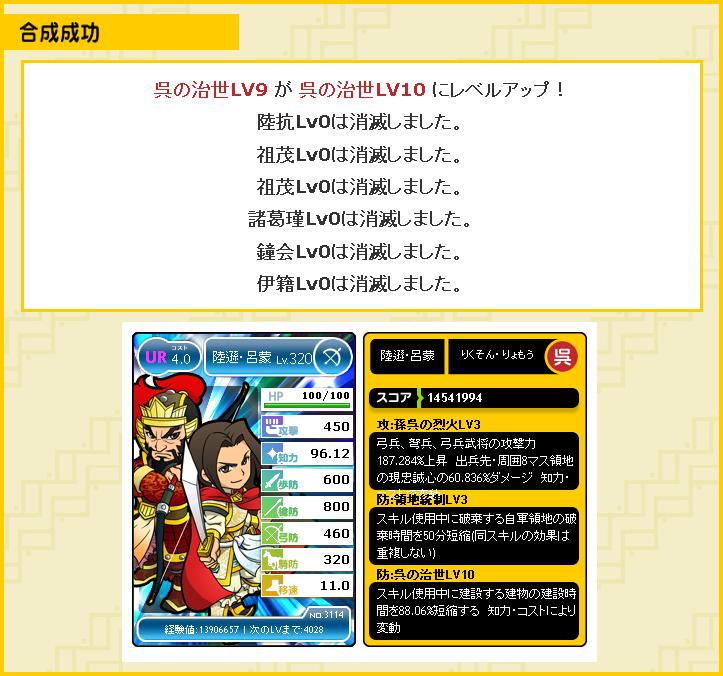 かとちゃん♪陸遜・呂蒙呉の治世9→10