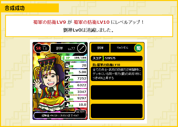 かとちゃん♪SR劉禅蜀軍の防衛9→10成功