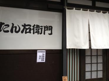 札幌たん右衛門