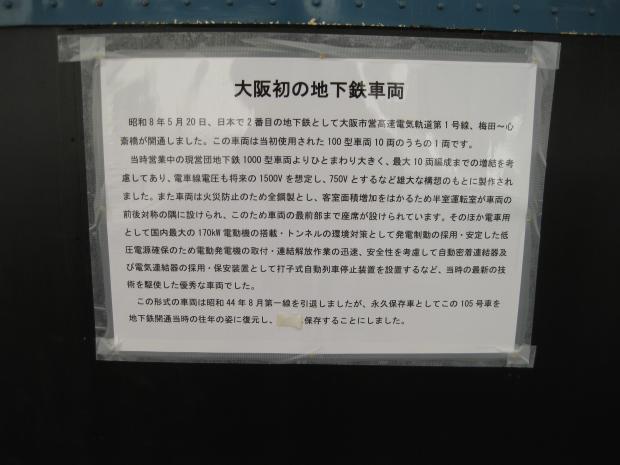 大阪市営地下鉄100型1