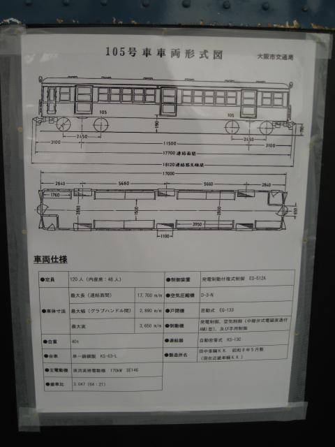 大阪市営地下鉄100型3