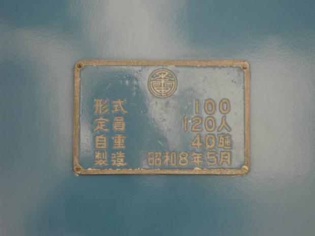 大阪市営地下鉄100型4